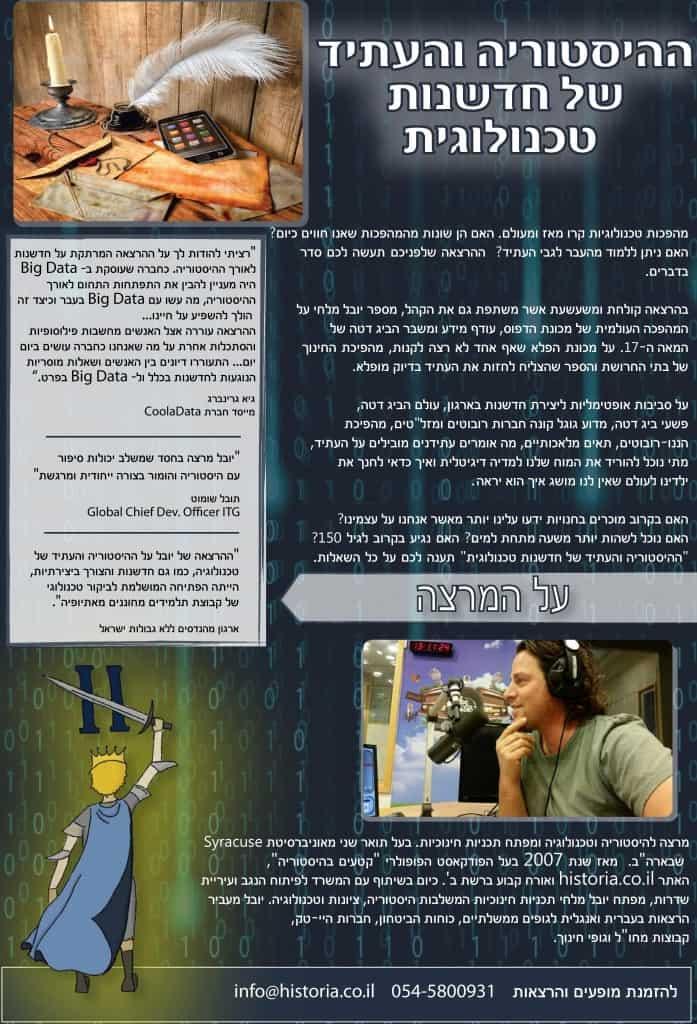 העבר והעתיד של חדשנות טכנולוגית-page-001