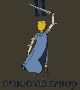 קטעים בהיסטוריה - לוגו היסטוריה