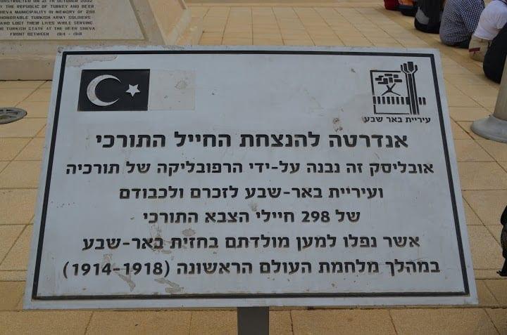 שלט באנדרטת החייל הטורקי