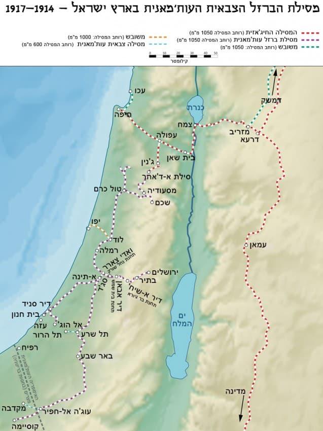 מסילת הברזל הצבאית העות׳מאנית בארץ ישראל 1914–1917