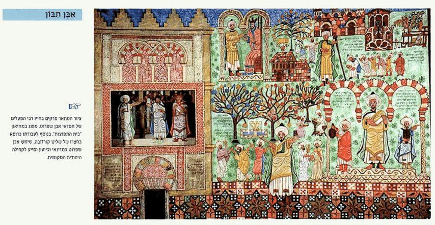 """ציור המתאר פרקים בחייו של חסדאי אבן שפרוט. מוצג במוזיאון """" בית התפוצות """" בתל אביב (עדיין?)."""