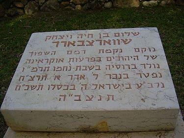 375px-Shalom_(Sholem)_grave_in_Avihayil
