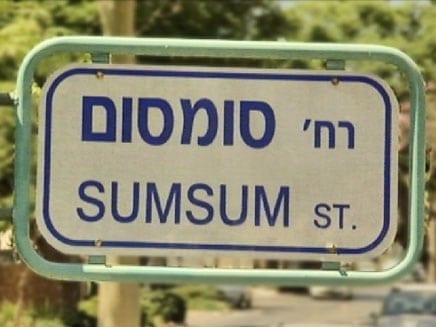 רחוב סומסום