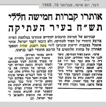 אותרו קברי חמישה חללים בירושלים