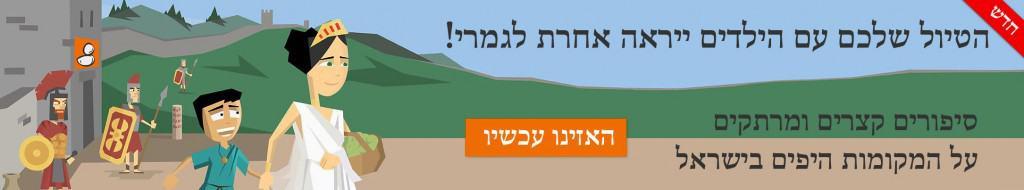 על המקום - פודקאס לכל המשפחה על המקומות היפים בישראל