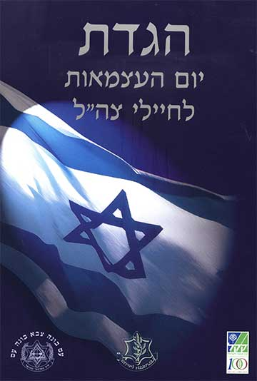 independence-day-israel13